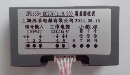 zf5135数显面板表 直流电压表dc2v(±1.999)