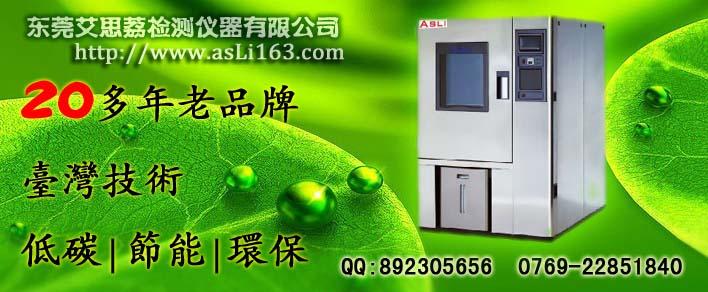800L三槽式冷热冲击试验箱 多少钱14-9-16B