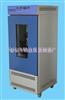 恒温恒湿振荡培养箱HBS-150
