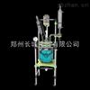 GR-100L郑州长城100L双层玻璃反应釜厂家