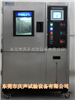 NQ-408-TE江门恒温恒湿试验箱