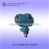 MY-GPB电容式压力变送器 金湖铭宇自控设备有限公司