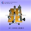 MY-100B压力表校验台-厂家直销