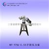 MY-YFQ-2.5S手持压力泵