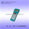掌上多功能校验仪MY-XZJ-6
