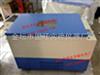 HZQ-R空气恒温振荡器(卧式)厂家直销