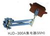 HJD-300A集电器(WH)